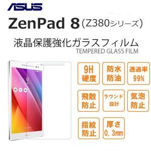 ZenPad 8.0 ZenPad 8 液晶ガラスフィルム 9H液晶保護強化ガラスフィルム TEMPERED GLASS ASUS Z380KNL Z380M Z380KL Z380KL Z380C option