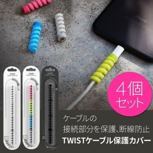 ケーブル保護カバー Lead Trend TWIST(リードトレンド ツイスト)4個セット 断線防止 プロテクター お取り寄せ option