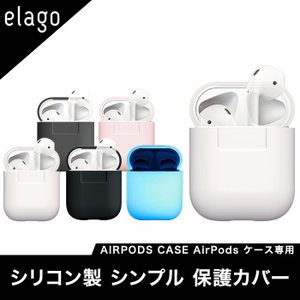 AirPods カバー アクセサリー イヤホン ケース 耐衝撃 衝撃 吸収 ソフト カバー アップル エアーポッズ mmef2j/a 対応 elago エラゴ AIRPODS CASE option