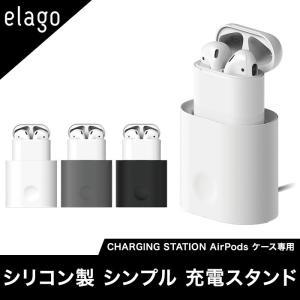 AirPods 充電ドック シンプル デザイン 充電 スタンド チャージング ステーション イヤホン Air Pods エアーポッズ mmef2j/a 対応 elago CHARGING STATION|option