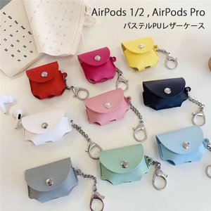 AirPods Pro ケース おしゃれ AirPods ケース カバー AirPodsPro ケース PUレザー 耐衝撃 落下防止 パステルカラー A2084 ケース A2083 ケース|option