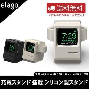 お取り寄せ elago W3 STAND Apple Watch 専用 シリコン製 スタンド 充電スタンド付 for Apple Watch Series 2 1 各サイズ対応 スマホケース option