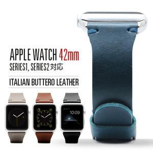 お取り寄せ Watch アップルウォッチ レザーバンド 42mm用 SLG Design ブッテーロレザー 本革 アップルウォッチ ベルト series1 series2 option
