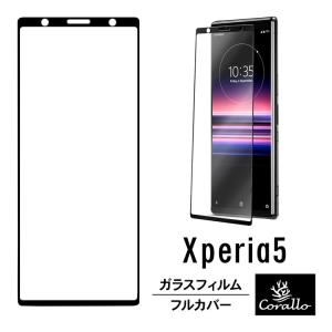 Xperia5 ガラスフィルム 保護 日本製 気泡防止 強化ガラス 9H 全画面 保護フィルム [ Sony Xperia 5 ソニー エクスペリア5 SO-01M / SOV41 ]   お取り寄せ|option