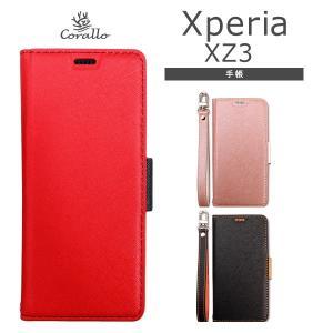 Xperia XZ3 ケース 手帳型 ストラップ 付き カード 収納 ポケット 付 Sony XperiaXZ3 ソニー エクスペリア XZ3 SO-01L SOV39 対応 Corallo NU お取り寄せ|option