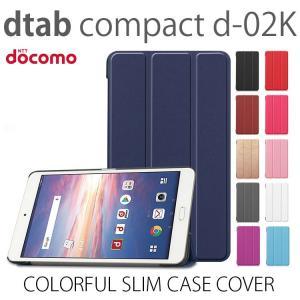 dtab ケース dtab compact ケース d-02K ケース スリム スタンド PUレザー カバー 耐衝撃 docomo d 02K 8インチ|option