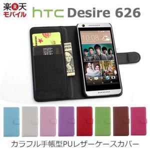 Desire 626 ケース カバー 専用 カラフル手帳型 PUレザー ケース カバー for HTC Desire 626 スマホケース option