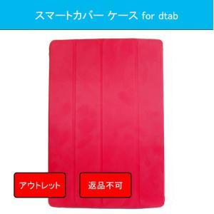 ※アウトレット商品※返品キャンセル不可 dtab ケース カバー スマートカバーケース DTAB カバー ケース ディータブ|option