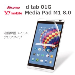 dtab d 01G MediaPad M1 8.0 保護フィルム 液晶保護フィルム dtab d 01G 8インチ MediaPad M1 8.0|option