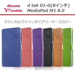 dtab d 01G MediaPad M1 8.0 ケース カバー クラシカルヴァインダイアリーケース カバー手帳型 dtab d 01G 8インチ MediaPad M1 8.0|option