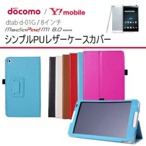 dtab d 01G MediaPad M1 8.0 ケース カバー シンプル PUレザーケース カバー ダイアリー 手帳型 dtab d 01G 8インチ MediaPad M1 8.0|option