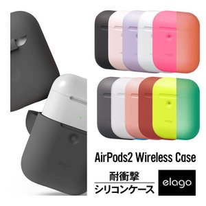 AirPods2 ケース シリコン シンプル カバー AirPods 2 with Wireless Charging Case 第2世代 MRXJ2J/A MR8U2J/A エアーポッズ2 elago AIRPODS CASE お取り寄せ|option
