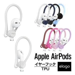 AirPods イヤーフック イヤホン イヤーピース イヤーパッド Apple AirPods1 AirPods2 Wireless Charging Case エアーポッズ elago EAR HOOK お取り寄せ|option