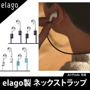 AirPods 落下防止 高品質 シリコン ネックストラップ ケーブル イヤホン エアーポッズ mm...