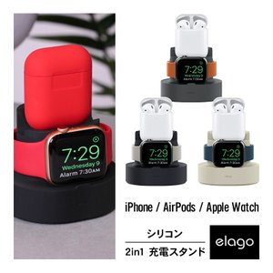 Apple Watch / AirPods 充電 スタンド 2in1 シリコン 充電ドック アクセサ...