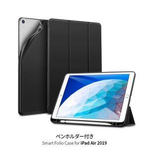 iPad Air 10.5 ケース (2019モデル) 専用 ペンシルホルダー付き Smart Fo...