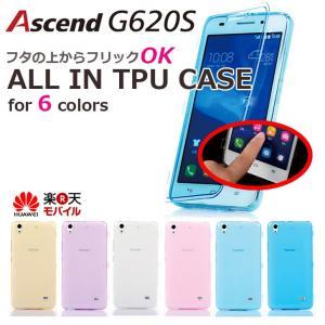 Ascend G620S ケース カバー オールインワンTPUケースカバー for Huawei Ascend G620S スマホケース|option