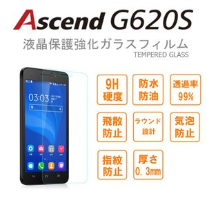 Ascend G620S 保護フィルム 液晶保護強化ガラスフィルムTEMPERED GLASS Huawei Ascend G620S goo Simseller|option