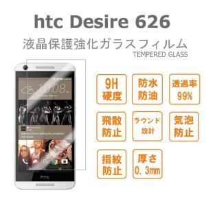 Desire 626 液晶ガラスフィルム 液晶保護強化ガラスフィルム 専用 TEMPERED GLASS HTC Desire 626 option