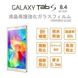 GALAXY Tab S 8.4 液晶 フィルム 液晶 保護 強化 ガラス フィルムTEMPERED GLASS|option