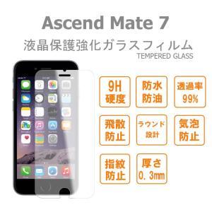 Ascend Mate7 液晶 保護 フィルム 液晶保護強化ガラスフィルムTEMPERED GLASS|option