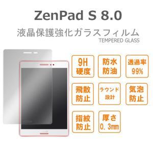 ZenPad S 8.0 ガラス 保護 フィルム 9H 液晶保護強化ガラスフィルム TEMPERED GLASS ASUS ZenPad S 8.0 Z580CA option
