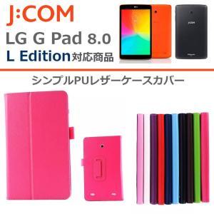 j:com タブレット LG G Pad 8.0 ケース カバー シンプル PU レザー ケース カバー LG-V480|option