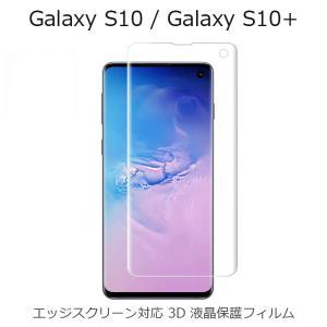 エッジスクリーン完全対応 3D曲面 液晶保護フィルム GalaxyS10 SC03L SCV41 G...
