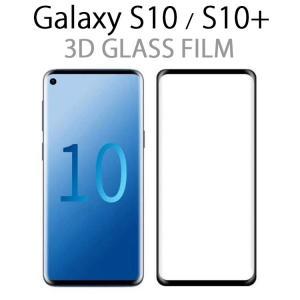 GALAXY S10 フィルム Galaxy S10+ フィルム ガラス 耐衝撃 3D 曲面 フルカ...