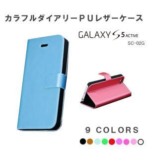 Galaxy S5 active ケース カラフル手帳型PUレザーケース カバー GALAXY S5 ACTIVE SC 02|option
