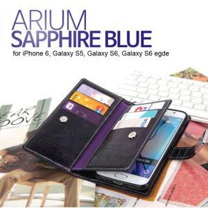 お取り寄せ iPhone6 Galaxy S6 S6 egde S5 ケース カバー ARIUM Shapphire Blue ダイアリー ケース カバー 手帳型 スマホケース|option