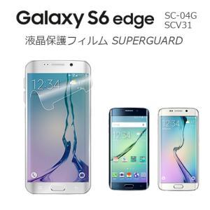 Galaxy S6 Edge 保護フィルム 液晶保護フィルム SUPERGUARD Galaxy S6 edge SC 04G SCV31 option