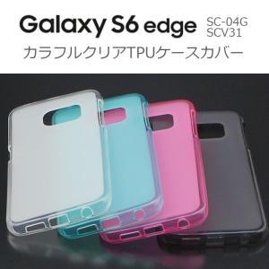 Galaxy S6 edge+ Plus Galaxy S6 edge ケース ワンコインカラフルクリアTPUケース カバー Galaxy S6 edge+ Plus Galaxy S6 edge SC 04G SCV31|option