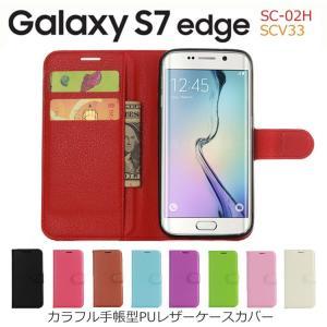 Galaxy S7edge ケース カラフル手帳型PUレザー ケース カバー GalaxyS7 edge SC-02H SCV33 ギャラクシー s7 エッジ スマホケース|option