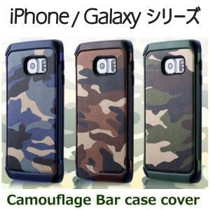 iPhone8 ケース iPhone7 カバー iPhone8 Plus iPhone7 Plus スマホケース Galaxy S7 edge カモフラージュ バー 迷彩ケース|option