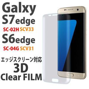 Galaxy S7 edge Galaxy S6 edge 液晶保護フィルム 曲面エッジスクリーン対応3Dフィルム SC-02H SCV33 SC-04G SCV31|option