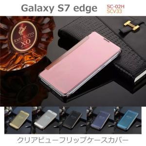 Galaxy S7 edge スマホケース クリアビューフリップ手帳型ケース カバー SC-02H SCV33 ギャラクシー s7 エッジ option