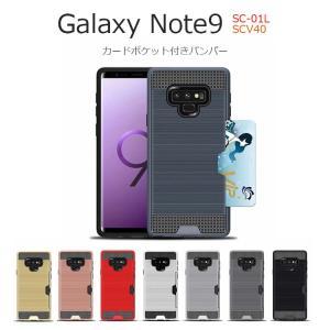 カードポケット付きハイブリッドバーハードケース Galaxy Note9 SC-01L SCV40 ...