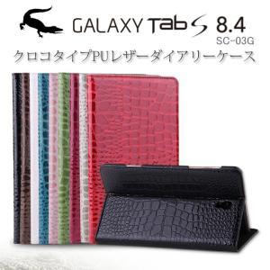 galaxy tab s 8.4 ケース カバー Galaxy tab s 8.4 クロコタイプ PUレザー ケース カバー|option
