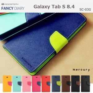 galaxy tab s 8.4 ケース カバー mercury GOOSPERY FANCY DIARY 手帳型 PUレザーケース カバー GALAXY Tab S 8.4 SC 03G|option