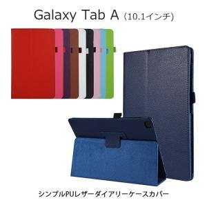 Galaxy Tab A カバー スタンド Galaxy Tab A ケース おしゃれ PUレザー ...