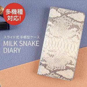 スマホケース 手帳型 スライド式 多機種対応マルチケース Gaze Milk Snake Diary ゲイズ ミルクスネイクダイアリー Mサイズ Lサイズ お取り寄せ option