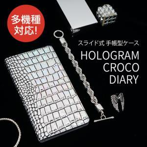 スマホケース 本革 手帳型 スライド式 多機種対応マルチケース Gaze Hologram Croco Diary ゲイズ ホログラムダイアリー Mサイズ Lサイズ お取り寄せ option