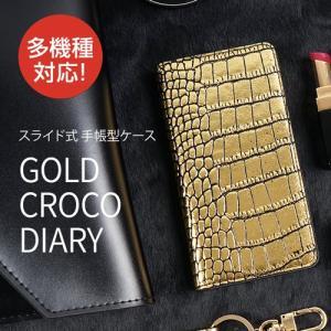 スマホケース 本革 手帳型 スライド式 多機種対応マルチケース Gaze Gold Croco Diary ゲイズ ゴールドクロコダイアリー Mサイズ Lサイズ お取り寄せ option