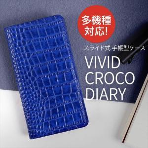 スマホケース 本革 手帳型 スライド式 多機種対応マルチケース Gaze Vivid Croco Diary ゲイズ ビビッドクロコダイアリー Mサイズ Lサイズ お取り寄せ option