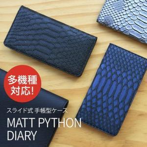 スマホケース 手帳型 スライド式 多機種対応マルチケース Gaze Matt Python Diary ゲイズ マットパイソンダイアリー Mサイズ Lサイズ お取り寄せ option