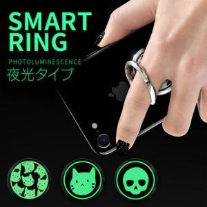 お取り寄せ スマホリング DreamPlus Smart Ring ドリームプラス スマートリング 夜光タイプ 落下防止 ホルダー ネコ スカル|option