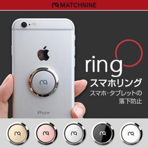 お取り寄せ スマホリング Matchnine RING O マッチナイン リングオー 落下防止 ホルダー|option