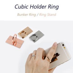 お取り寄せ ホルダーリング バンカーリング リングスタンド Cubic Holder Ring 全機種|option