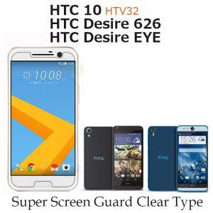 HTC10 保護フィルム HTC Desire EYE HTC Desire 626 液晶保護 スクリーンプロテクター クリア option